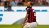 Милан без Гонсало Игуаин срещу Бетис