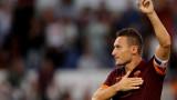 Франческо Тоти: Принудиха ме да напусна Рома