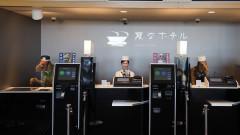 Японски хотел с роботи уволни половината от тях за лоша работа