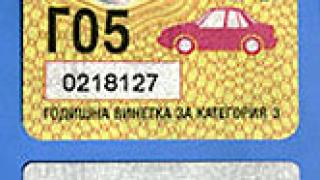 67 лв. винетна такса за автомобилите през 2008 г.