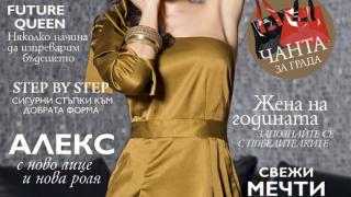 Алекс Раева грее от корицата на новата GRAZIA