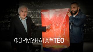 """""""Формулата на Тео"""": Водачът в тъмнината, който учи на свобода"""