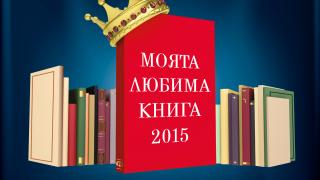 """Започна националният конкурс """"Моята любима книга – 2015"""""""