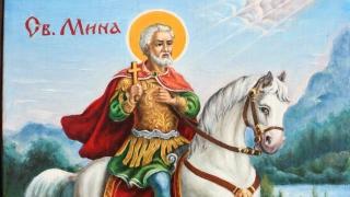 Днес почитаме Св. Мина - покровител на семейството