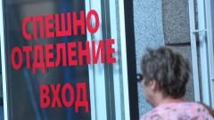 Провали се и вторият търг за продажба на помещенията на Спешното в Бобов дол