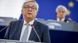 България и Румъния незабавно в Шенген, иска Юнкер пред ЕП