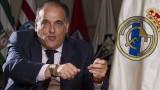 Хавиер Тебас: Ел Класико ще се играе по план