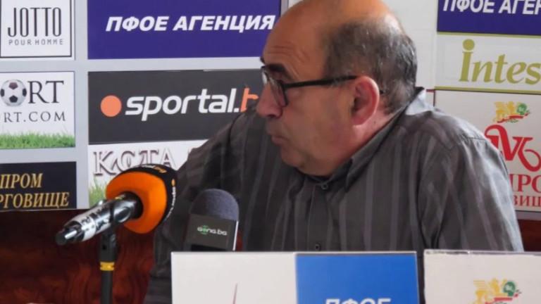 Бившият председател на НКП на Левски - Златин Тепсиев-Голди коментира