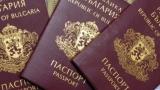 Засилен интерес за български паспорти в Северна Македония