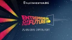 """Как се създава стартъп за милиони - на Клуб Investor """"Предприемачи на бъдещето"""""""