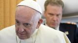 """""""Инвестирайте разумно"""" в родните страни на мигрантите, зове папата"""