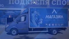 Мобилният магазин на Левски потегля към провинцията