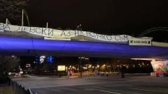 """София осъмна с плакати в подкрепа на футболния """"Левски"""""""
