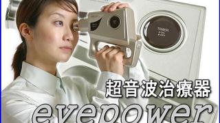 Ултразвуковият EyePower ще се грижи за възстановяване на зрението