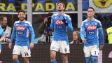 Наполи измъкна трудна победа с 1:0 срещу Каляри и го изпревари