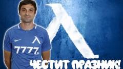 От Левски поздравиха Мартин Райнов за рождения му ден