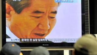 Експрезидентът на Южна Корея се извини на народа си