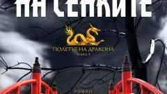 Нов криминален роман излиза на книжния пазар