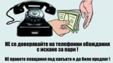 Телефонни измамници приканват хората да звъннат на 09 112