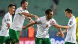 България - Чехия: Вижте стартовите състави