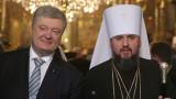 Порошенко: С получаването на томоса скъсахме и последните връзки с Москва