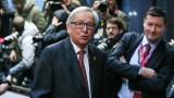 Вторият етап от преговорите за Брекзит ще бъде далеч по-труден, предупреди Юнкер