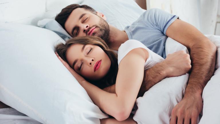 Да си лягаме всяка вечер до любимия човек и да