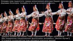 """План за стабилизация и повече изяви искат от ансамбъл """"Филип Кутев"""""""