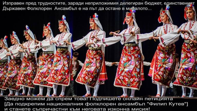 """Призовават музикалната общност да спаси ансамбъл """"Филип Кутев"""""""