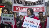 Протест в Париж срещу гей браковете