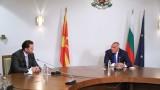 Борисов не иска историята да е скъсан мост към ЕС за Македония