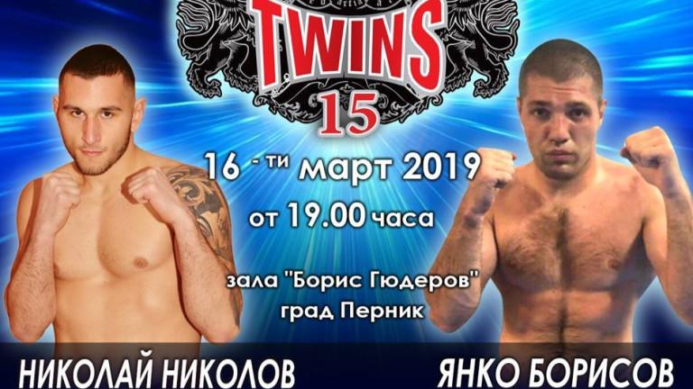 Янко Борисов отново в октагона, вижте кой е следващият му съперник!
