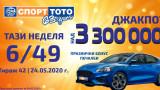Лек автомобил спечели участник по повод 24-ти май от Спорт тото за тираж 42