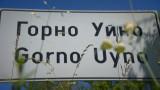 Места със странни имена