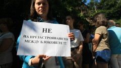 Пловдивчани на протест срещу презастрояването