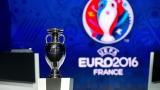 Организаторите няма да променят нищо за Евро 2016