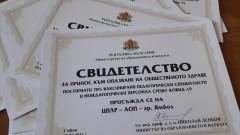 Училищата с над 70% ваксиниран персонал получиха сертификат