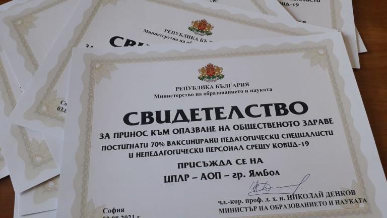 Десет образователни институции получават първите свидетелства от Министерството на образованието