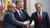 Влиза в сила споразумението за свободна търговия между ЕС и Украйна