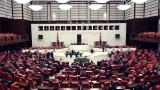 Турският парламент с още една стъпка към президентска форма на управление