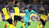 Борусия (Дортмунд) - Барселона 0:0, Меси на пейката, принудителна смяна за каталунците
