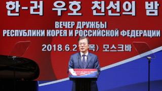 Южна Корея и Русия с преговори за свободна търговия