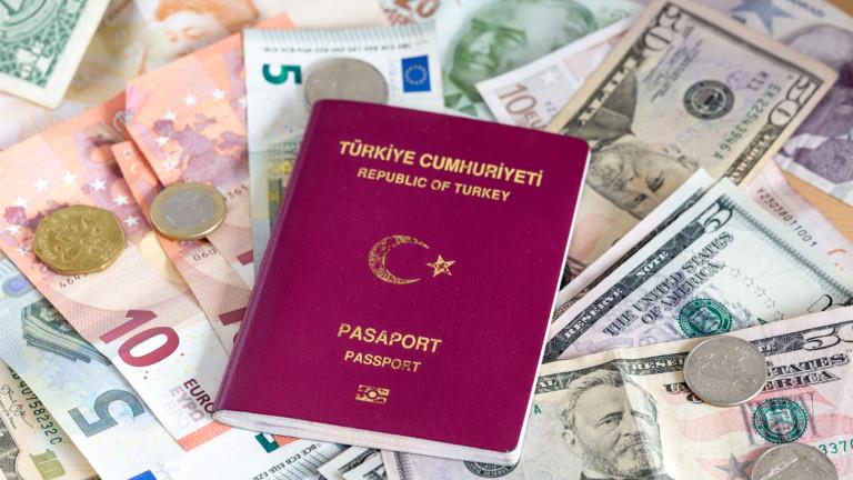 Снимка: Всеки може да стане гражданин на Турция срещу 250 000 долара