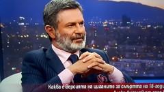 Милен Цветков като Татко Смърф