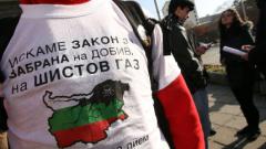Учредиха гражданска инициатива против шистовия газ