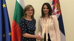 Помагаме на Сърбия в преговорния процес по темата правосъдие