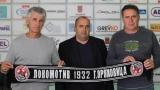 Аристоте и Сануш ще играят за Локомотив (Горна Оряховица)