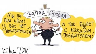 Имперски цинизъм по случая Скрипал – обичайното амплоа на  Кремъл