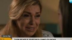 """Фатален инцидент на финала на """"Откраднат живот"""""""