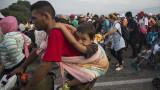 Мексико се опитва да спре мигрантския поток към САЩ